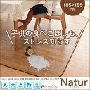 日本製 ダイニングラグ 木目 185×185cm 正方形 撥...