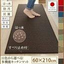 日本製 マット キッチンマット 60×210cm ナイロン製...