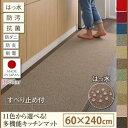 日本製 マット キッチンマット 60×240cm ナイロン製...