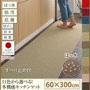 日本製 マット キッチンマット 60×300cm ナイロン製...