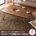 送料無料 こたつテーブル単品 75×105cm 長方形 天然...
