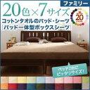 敷きパッド一体型ボックスシーツ ファミリーサイズ 綿100% コットン100% パッド一体型ボックス