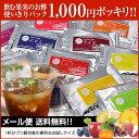 【送料無料】飲む果実のお酢<使いきりパック>(メール便配送)※1杯分の小分けパックだから使いやすい!