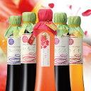 【送料無料(北海道・沖縄・離島除く)】飲むカーネーションのお酢&飲む果実のお酢