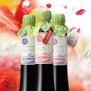 【送料無料 ※北海道・沖縄・離島除く】飲む果実のお酢<選べる3本>ギフトセット<特