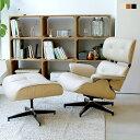 イームズ ラウンジチェア オットマンセット/Charles Ray Eames リプロダクト品 パーソナルチェア リラックスチェア ソファ ソファー sofa 一人掛け 一人用 chair イームズラウンジチェア MTS-053