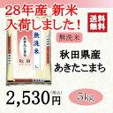 新米!<28年産>無洗米秋田あきたこまち5kg【送料無料!】
