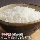 【送料無料】30年産 タニタ食堂の金芽米4.5kg×2袋おい...