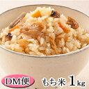 ≪DM便・送料無料≫【代引不可】もち米 1kg 使いきりサ