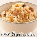 ≪送料無料≫もち米 5kg (1kg×5本)|お餅作り お祝い