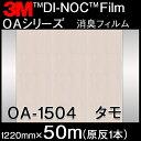 ダイノックシート<3M><ダイノック>フィルム OAシリーズ 消臭フィルム タモ(FW-336と近似色) OA-1504 原反巾 1220mm 1巻(50m)