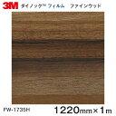 <3M><ダイノック>フィルム Finewood ファインウッド ウォールナット ブロック FW-1735H 原反巾 1220mm ×1m
