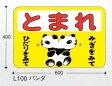 ストップマーク とまれ(パンダ) 400mm×600mm L100【RCP】