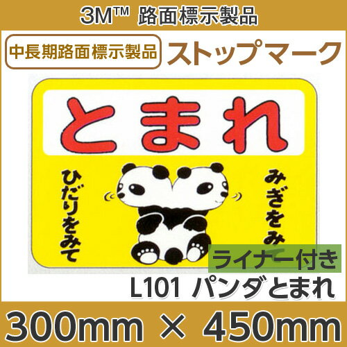 ストップマーク とまれ(パンダ) 300mm×4...の商品画像
