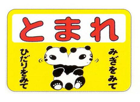 ストップマーク とまれ(パンダ) 300mm×...の紹介画像2