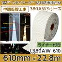 <3M><ステイマーク>貼付式路面標示材 380AWシリーズ L380AW(白) 610mm×22.8m 1本反射ライナー付き(印刷不可)
