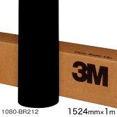 <3M> ラップフィルム1080シリーズ Brushed ブラッシュドブラック 1080-BR212 原反巾 1524mm ×1m 【東京23区当日着便指定可(手数料別途)】【あす楽対応】