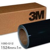 <3M> ラップフィルム1080シリーズ Gloss グロスブラック 1080-G12N 原反巾 1524mm ×1m 【東京23区当日着便指定可(手数料別途)】【あす楽対応】