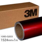 <3M> ラップフィルム1080シリーズ Gloss Metallic グロスメタリックレッドメタリック 1080-G203 原反巾 1524mm ×1m 【東京23区当日着便指定可(手数料別途)】【あす楽対応】