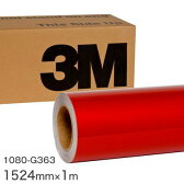<3M> ラップフィルム1080シリーズ Gloss Metallic グロスメタリックドラゴンファイヤーレッド 1080-G363 原反巾 1524mm ×1m