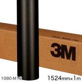 <3M> ラップフィルム1080シリーズ Matte マットマットブラック 1080-M12 原反巾 1524mm ×1m 【東京23区当日着便指定可(手数料別途)】【あす楽対応】