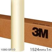 <3M> ラップフィルム1080シリーズ Satain サテンパールホワイト 1080-SP10 原反巾 1524mm ×1m 【東京23区当日着便指定可(手数料別途)】【あす楽対応】