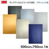 <3M> ラップフィルム1080シリーズ Brushed ブラッシュド系全6色よりお選び下さい 当店規格品500mm×750mm【1枚】