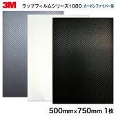 <3M> ラップフィルム1080シリーズ Carbon fiber カーボンファイバー系全3色よりお選び下さい 当店規格品500mm×750mm【1枚】