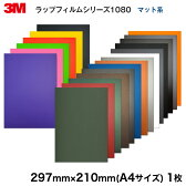 <3M> ラップフィルム1080シリーズ Matte マット系全20色よりお選び下さい 当店規格品297mm×210mm (A4サイズ)【1枚】