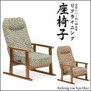 座椅子 低反発 リクライニングチェア リクライニング式座椅子 肘掛け 座イス 座いす お年寄り 法事用椅子 和室 モダン SS-813CX 送料無料 %OFF SALE 楽天 限定 激安
