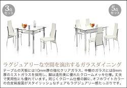 【カリスト】【ダイニング5点セット】送料無料ダイニングテーブルダイニングチェアー食卓テーブルダイニングチェアーホワイトシンプル清潔コンパクト革イス椅子いす【1】【アウトレット価格】