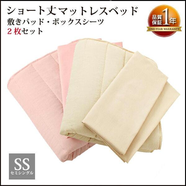 【送料無料】 カバー ベッドカバー 敷きパッド ...の商品画像