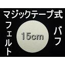 マジックテープ式 フェルトバフ ポリッシャー 15cm 150mm 1枚 研磨 バフ 鏡面 金属 大理石 花崗岩 ウールバフ