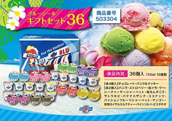 【送料無料】【工場直送】【代引不可】ブルーシールのアイスギフトセット36