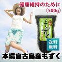 宮古島産もずく(500g)【ネコポスで送料無料】