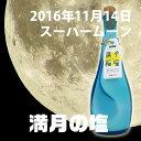 ウルトラスーパームーン満月の福塩【送料無料・数量限定】勾玉宮古ブルーボトル入り