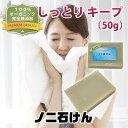 ノニ石けん(50g)<オーガニック・無添加>【ネコポス1梱包6個まで】