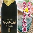 宮の華 熟成古酒 うでぃさんの酒 40度500ml【化粧箱付き】