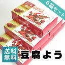 豆腐よう紅白6箱セット【発酵食品】【アミノ酸】【泡盛】【ネコポス送料無料】