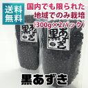 黒あずき(300g)黒小豆 沖縄宮古島産 2セットでお得【送料無料】