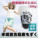 宮古島産もずく(500g)3個セット【ネコポスで送料無料】ゆ〜かり