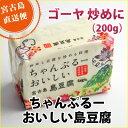 ちゃんぷるーおいしい島豆腐(200g)