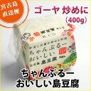 ちゃんぷるーおいしい島豆腐(400g)