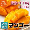 朝獲りもぎたて!沖縄県宮古島産!訳ありマンゴー2kg(4〜8玉)マンゴーの収穫量日本