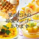 【送料無料】宮古島産の冷凍マンゴー2kg!スムージーにも!デザートや業務用にも最適