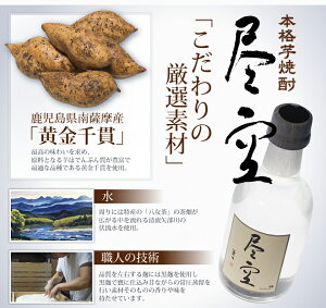 ★グルメ大賞4度受賞★30万本完売!毎日飲める酢&本格芋焼酎割りセット