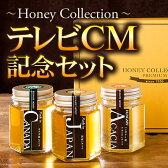 80周年記念★ハニーコレクション(3本セット)【送料無料】【数量限定】【国産蜂蜜入り】※専用BOXでお届けのため包装不可。敬老の日にも