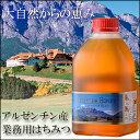 業務用 アルゼンチン産はちみつ 蜂蜜 2.0kg 純粋蜂蜜
