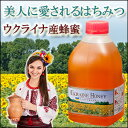 【業務用】ウクライナ産はちみつ(蜂蜜)2.0kg【純粋
