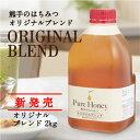 新発売  業務用 熊手のはちみつ オリジナルブレンドはちみつ 蜂蜜 2.0kg 純粋蜂蜜